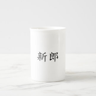 "Kinesiska tecken ""brudgum "", tekopp"