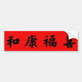 Kinesiska välsignelser av den vård- rikedomlyckan bildekal