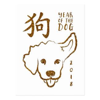 Kinesiskt nytt år av glitter för hund 2018 vykort