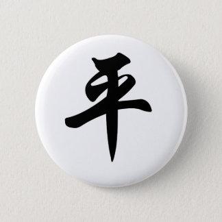 Kinesiskt symbol för (borstad) fred, standard knapp rund 5.7 cm