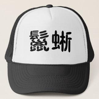 Kinesiskt symbol för leguan keps
