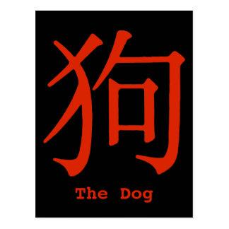 Kinesiskt tecken för hund vykort