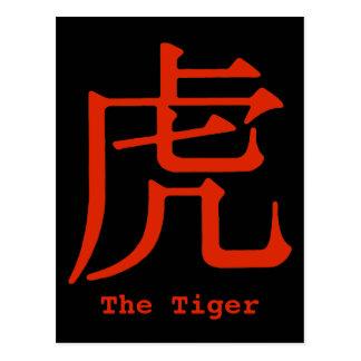 Kinesiskt tecken för tiger vykort