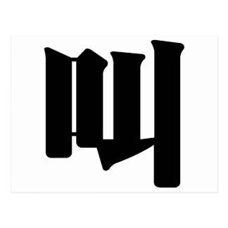 Kinesiskt tecken: jiao som är menande: skrik rop vykort