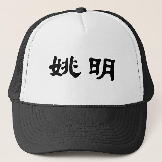 Kinesnamn av Yao Ming Keps