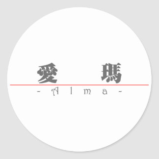 Kinesnamn för Alma 20010_3.pdf Runt Klistermärke