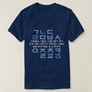 Koreanskt Hangul alfabetcitationstecken Tröjor