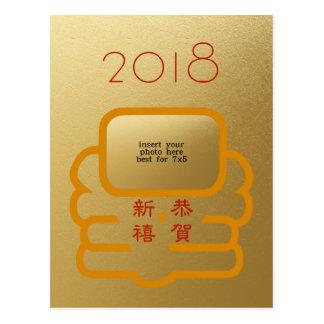 Lycklig kinesisk Lunar fotohälsning 2018 för nytt Vykort