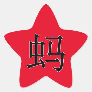 mà - 蚂 (gräshoppan) stjärnformat klistermärke