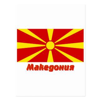 Makedonien flagga med namn i ryss vykort