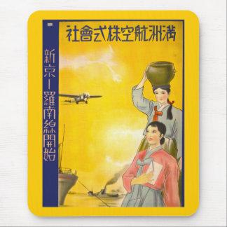 Manchuria luft musmatta