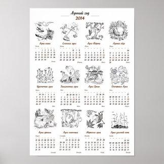 Måneårskalender 2014 poster