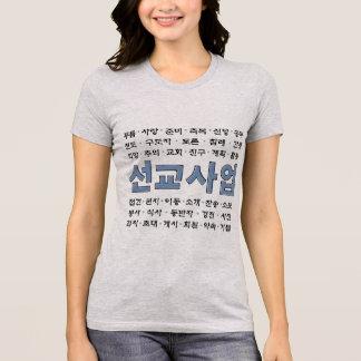 Missions- ljus bakgrund för arbete (LDS-korean) Tshirts