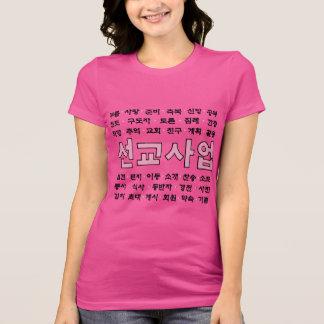 Missions- rosor för arbete (LDS-korean) Tröjor