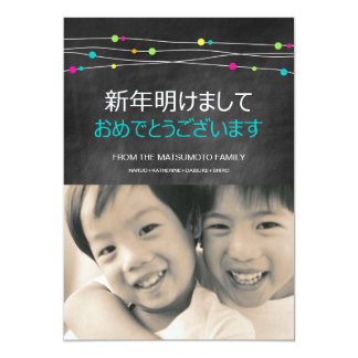 Nya år fotokort 12,7 x 17,8 cm inbjudningskort