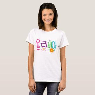 """Olivia"" i korean T Shirt"
