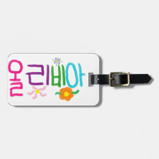 Olivia (korean) bagagebricka