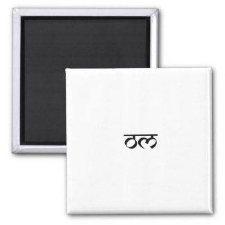 Om-design på Sanskrit stil
