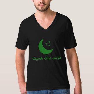 persisk för evigt för فارسیبرایهمیشه i perser tröja