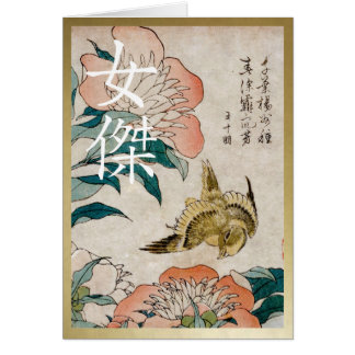 Pion & kanariefågel med den guld- ramen hälsningskort