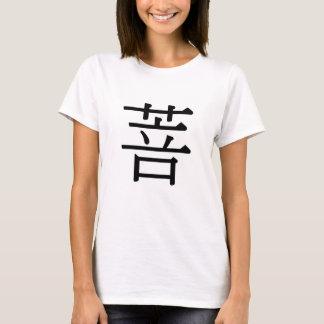 pú - 菩 (bodhisattvaen) t-shirt