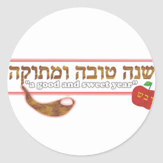 Rosh Hashanah anpassade Runt Klistermärke