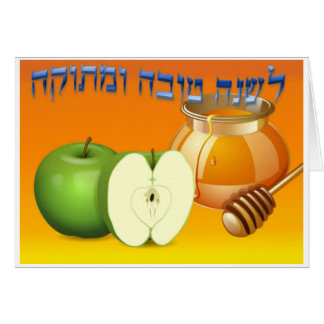 Rosh Hashanah Hälsningskort