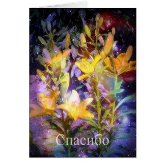 Ryska gula liljar för tackkort | OBS kort