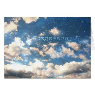 Ryskt gratulerart kort, himmelmoln OBS kort