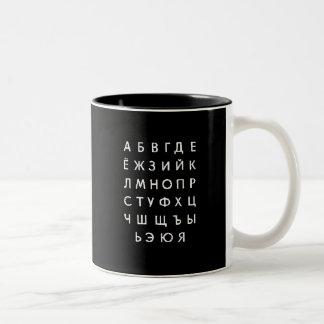 ryss-alfabet Två-Tonad mugg