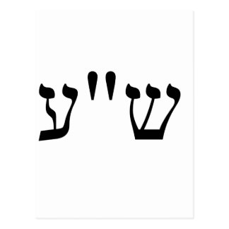 SCHMUCK i Yiddish Vykort