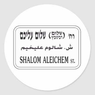 Shalom Aleichem gata, Tel Aviv, Israel Runt Klistermärke