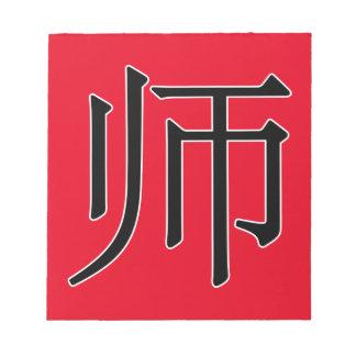 shī - 师 (lärare) anteckningsblock