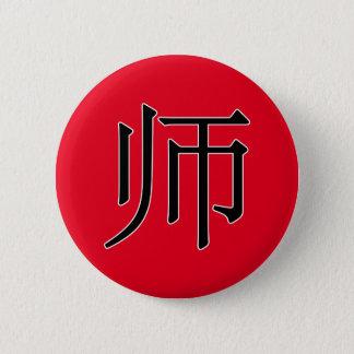 shī - 师 (lärare) standard knapp rund 5.7 cm