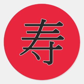 shòu - 寿 (långt liv) runt klistermärke