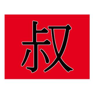 shū - 叔 (unclen) vykort
