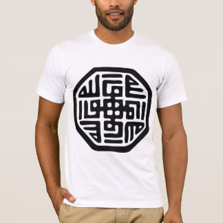 simbolsufiandlig tee shirt