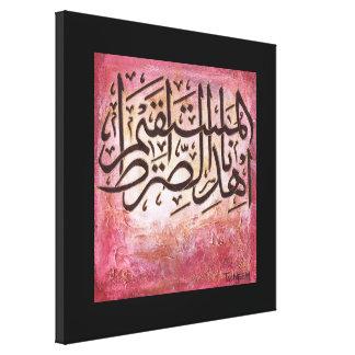 Sirat al-Mustaqim - ORIGINAL- islamisk konst på Canvastryck