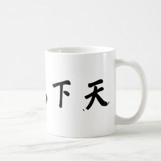 Sun Yat-sen Calligraphy - Tian Xia Wei Gong Kaffemugg