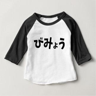 t-skjorta för kanji för meh för びみょう /bimyou inte tee