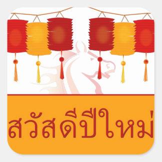 Thailändsk gott nytt år år av hästen, lyktor fyrkantigt klistermärke