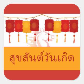 Thailändsk grattis på födelsedagen, år av fyrkantigt klistermärke