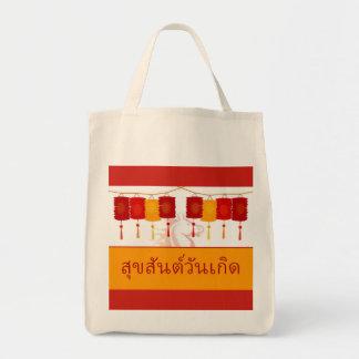 Thailändsk grattis på födelsedagen, år av mat tygkasse