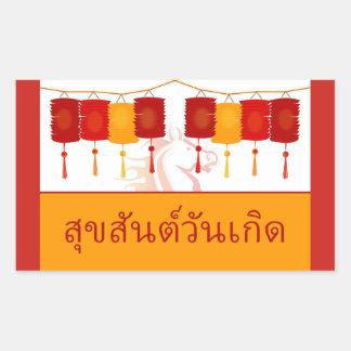 Thailändsk grattis på födelsedagen, år av rektangulärt klistermärke