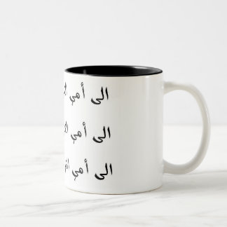 Till min kära Morsa - arabiska Två-Tonad Mugg