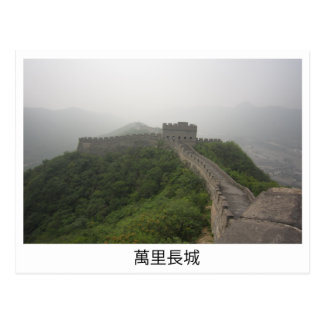 Underbar vägg av chinan vykort