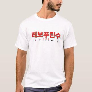 Utslagsplatser för korean LeboPrince47 (vit) Tee Shirts