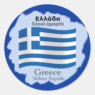 Vågigt den grekiska flaggaklistermärken runt klistermärke