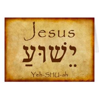 YESHUA--JESUSHEBRÉKORT OBS KORT